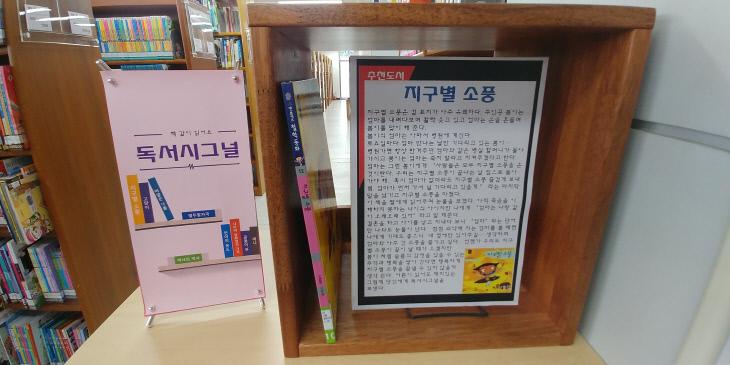 공주도서관-독서시그널