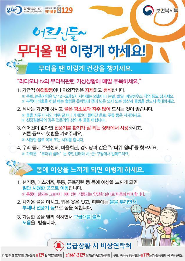 서천, 폭염대비 보호대책 추진