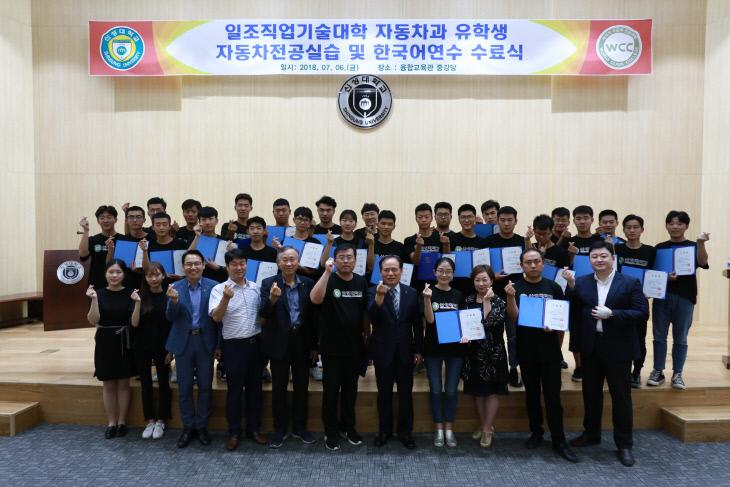 사본 -중국 일조대학 유학생 연수 수료식1 - .
