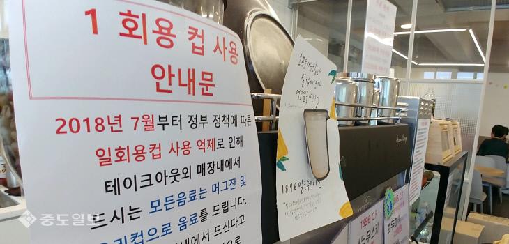 20180710-일회용컵 사용 억제 안내문1