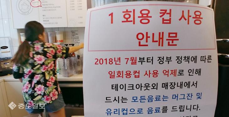 20180710-일회용컵 사용 억제 안내문
