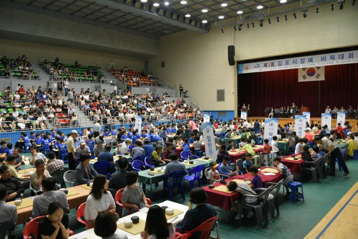 체육청소년과-시장배 바둑대회