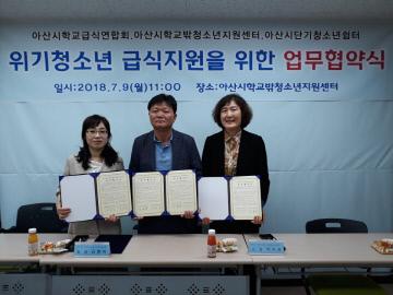 3. 교육지원담당관, 건강급식 지원 업무협약
