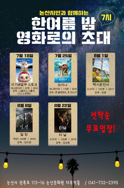 논산문화원, 한여름밤 영화로의 초대