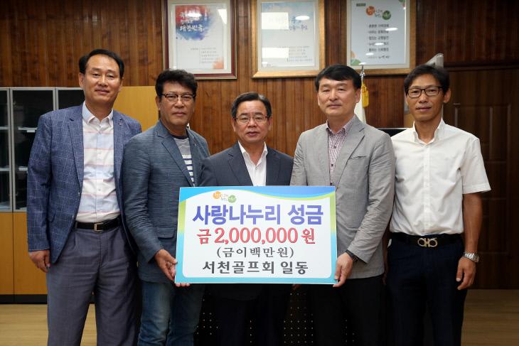 서천골프회, 이웃돕기 성금 200만원 기부