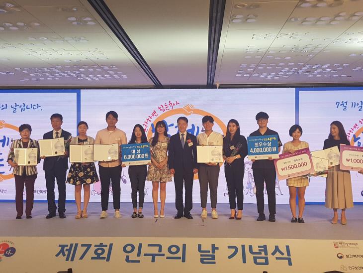 직장맘지원센터 보건복지부장관상 수상 모습1