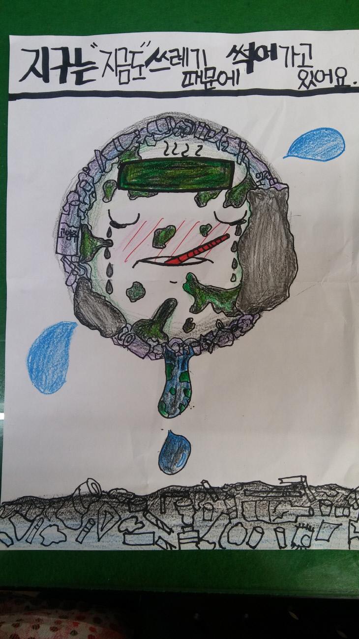 1학년 학생의 환경보호 홍보물 만들기 작품
