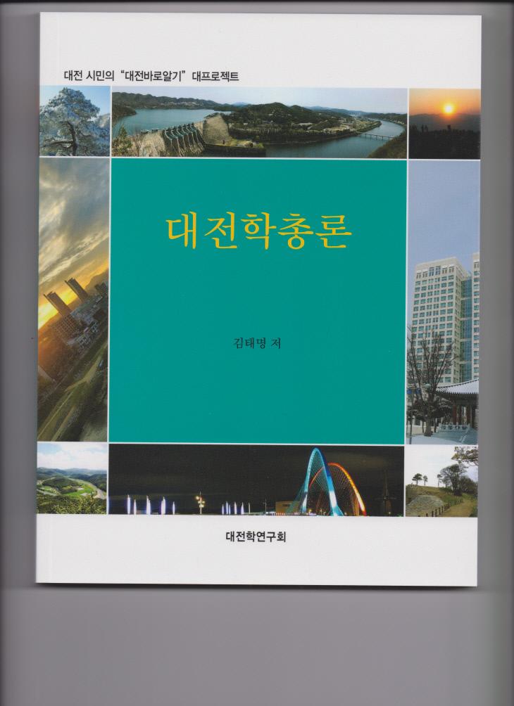 대전학총론 표지