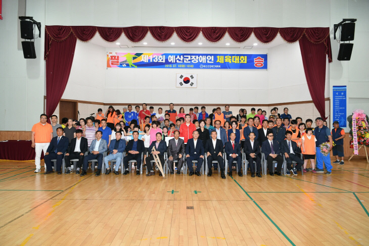 제13회 예산군장애인 체육대회 단체사진
