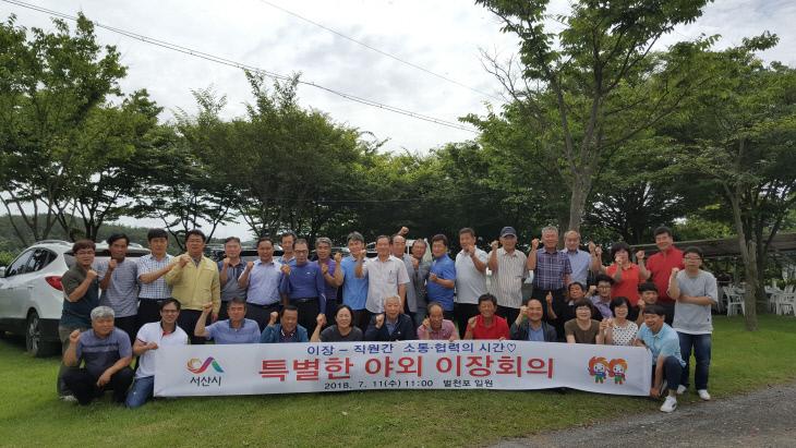 7월 이장회의