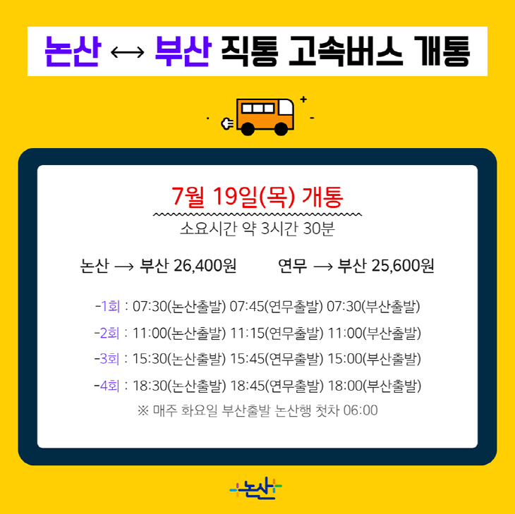 논산부산직통고속버스 시간표