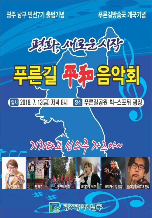 푸른길 콘서트 포스터