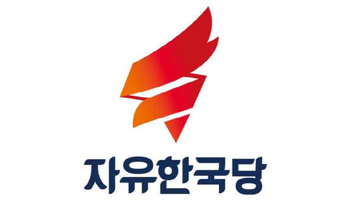 한국당깃발