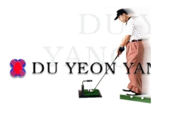 두연양행 골프연습기 시연 사진10