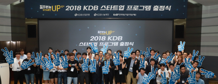 2018 KDB 스타트업 프로그램 출정식