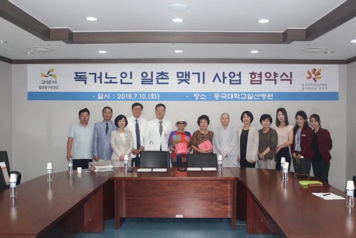 동국대학교 일산병원