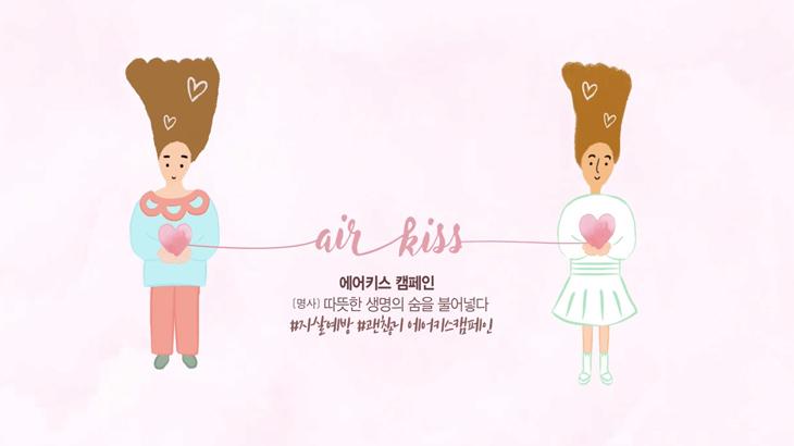 '따뜻한 생명의 숨을 불어 넣다'에어키스 캠페인! 박보검 편