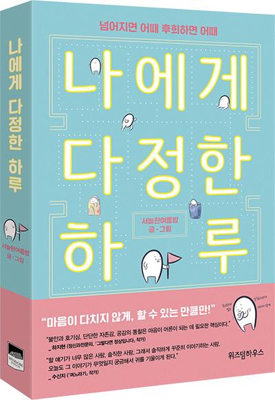 부천 원미도서관, 작가 초청 특강