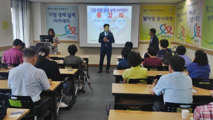 부천시 인생이모작지원센터, 제2기 가정경제 설계 아카데미 수