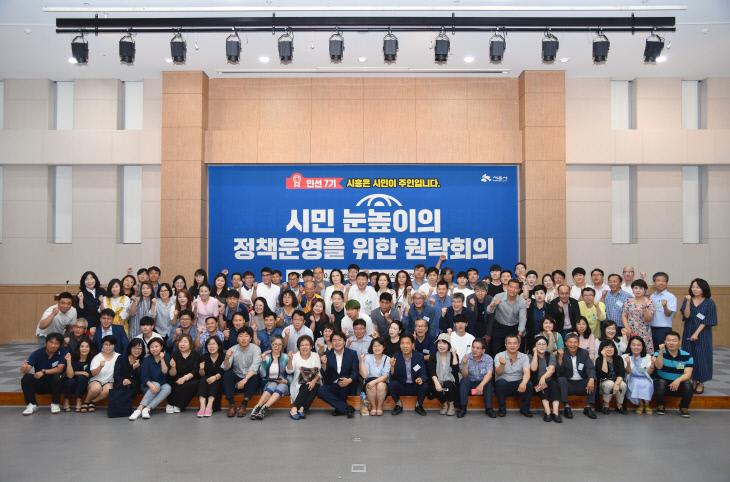 시흥시, 민선7기 첫 시민 원탁회의 개최