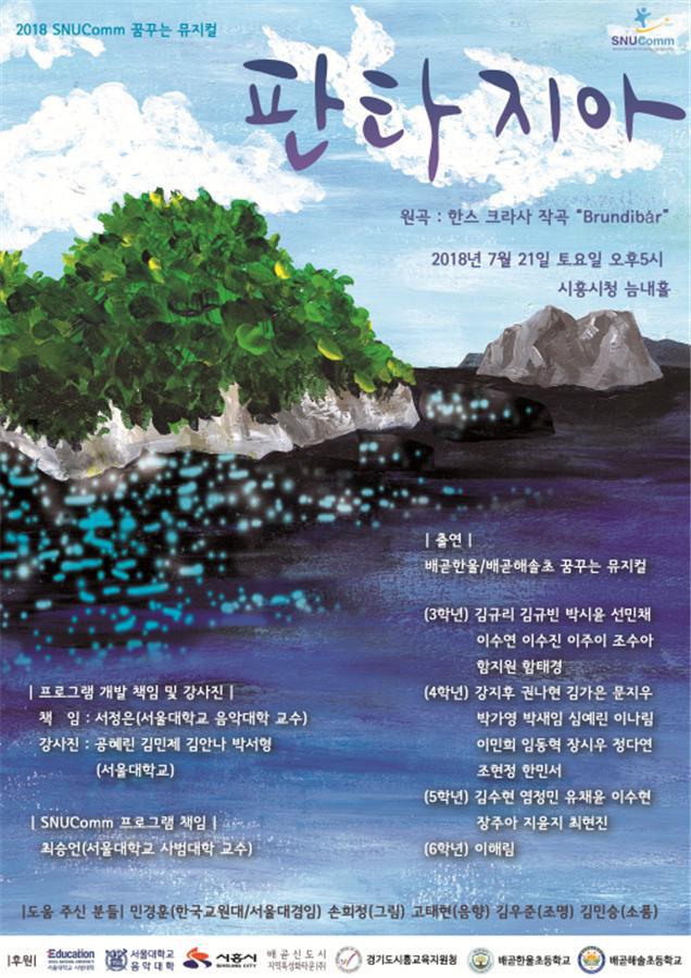 시흥시, 서울대 사범대와 뮤지컬 공연