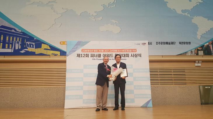금산인삼축제, '피너클 어워드' 2개 부문 수상