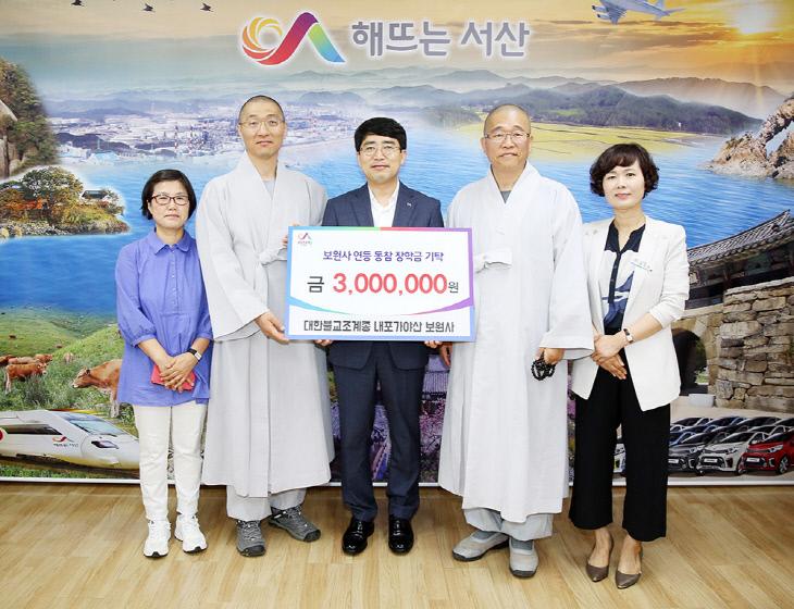 (서산)0713 보원사 연등동참 장학금 기탁