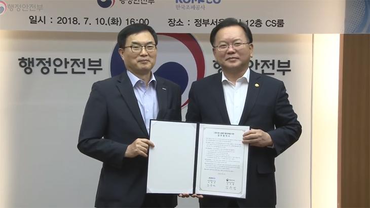 행안부-조폐공사, 손잡고 모바일 '고향사랑 상품권` 나온다!