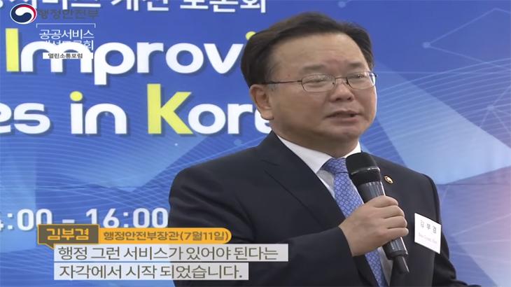 행안부, 주한 외국인과 함께하는 공공서비스 개선 토론회 개최