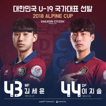대전시티즌 이지솔, 김세윤 U-19 국가대표팀 선발