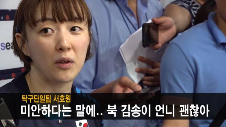 남북탁구단일팀 서효원, 미안하다는 말에 북 김송이 `언니 괜찮아`