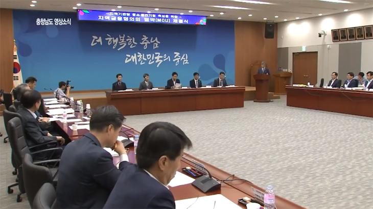 충남도 양승조지사, 민선7기 첫 경제상황점검회의 개최!