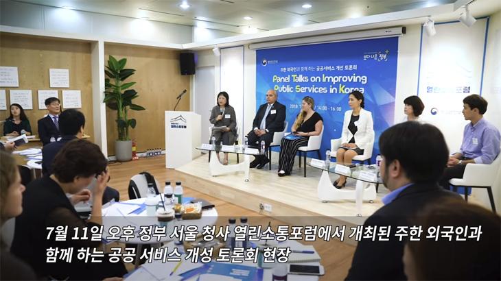 행안부, 주한 외국인 공공 서비스 개선 토론회 개최!