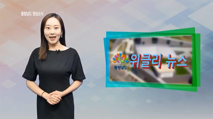 충남도 7월3주차 도정소식 '위클리 뉴스'입니다!