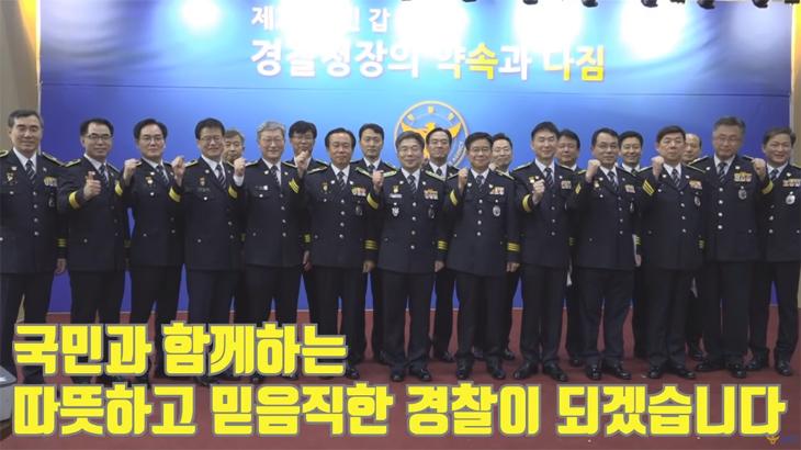 제 21대 민갑룡 경찰청장 취임식