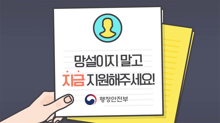 행정안전부, '디지털 홍보 분야' 채용 START!
