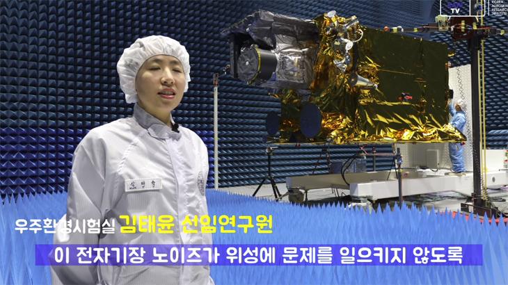 한국산 우주발사체,`천리안 2A호` 우주로 가기 전 전자파 시험은 필수?