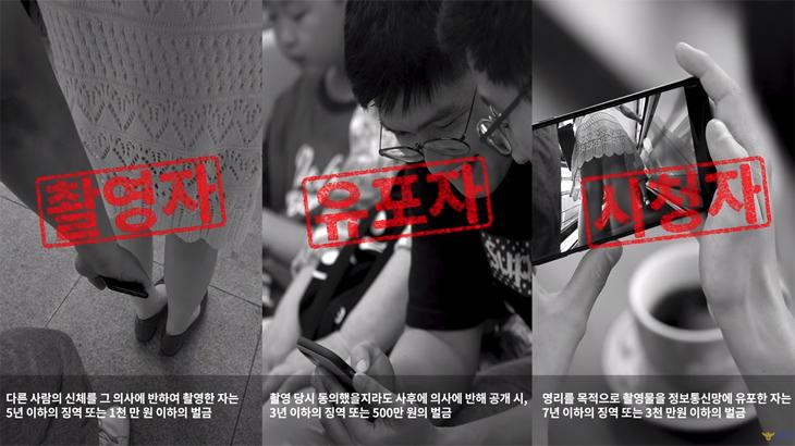 불법촬영 근절 캠페인 '두 가지 시선'(Full version)
