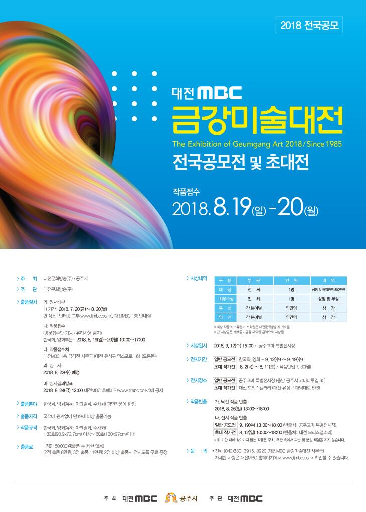 2018_금강미술대전_A4 사이즈