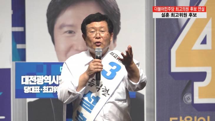 설훈 의원, 남북경제협력위해 촛불혁명 같은 대국민 운동 펼쳐야