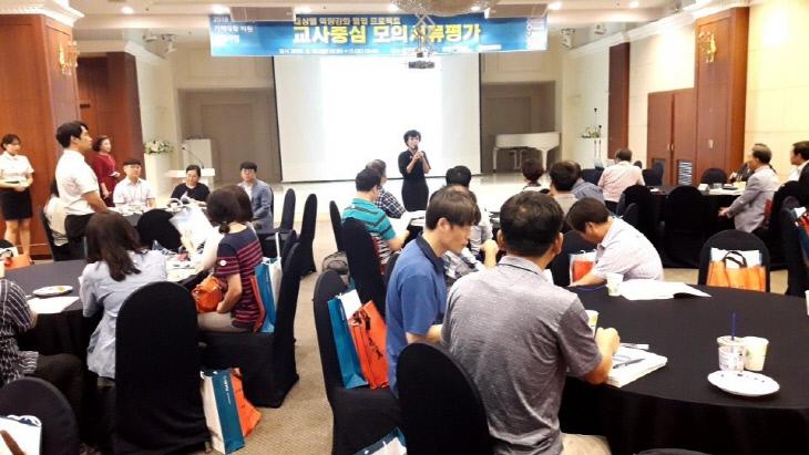 20180810 충남진학교육지원단 3차 연수 02
