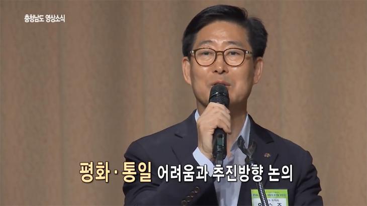 통일! 'Peace Load 2018 충청남도' 통일대장정 개최