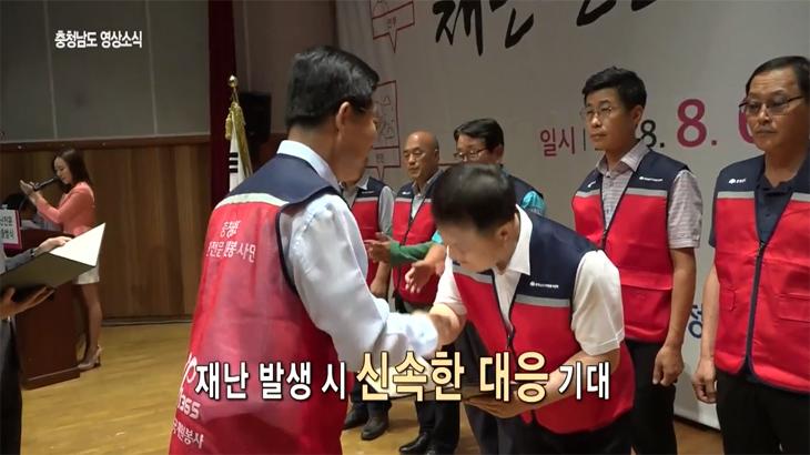 재난은 우리가 맡는다! 재난전문 자원봉사단 출범식 개최