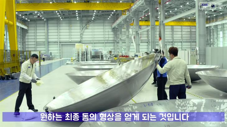 한국형 발사체...작은 생채기도 허락하지 않는 추진제탱크 돔 제작 과정