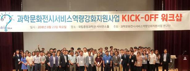 스마트 과학관 전시연구단 Kick Off 기념사진
