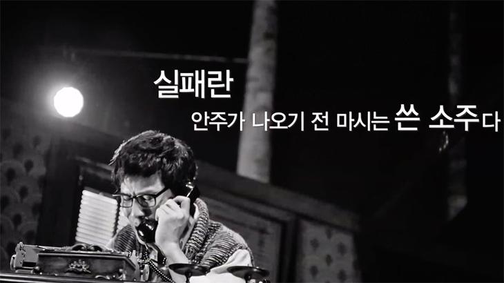 '슬기로운 감빵생활'의 박호산부터 김부겸 장관까지...실패박람회가 들려주는 값진 이야기