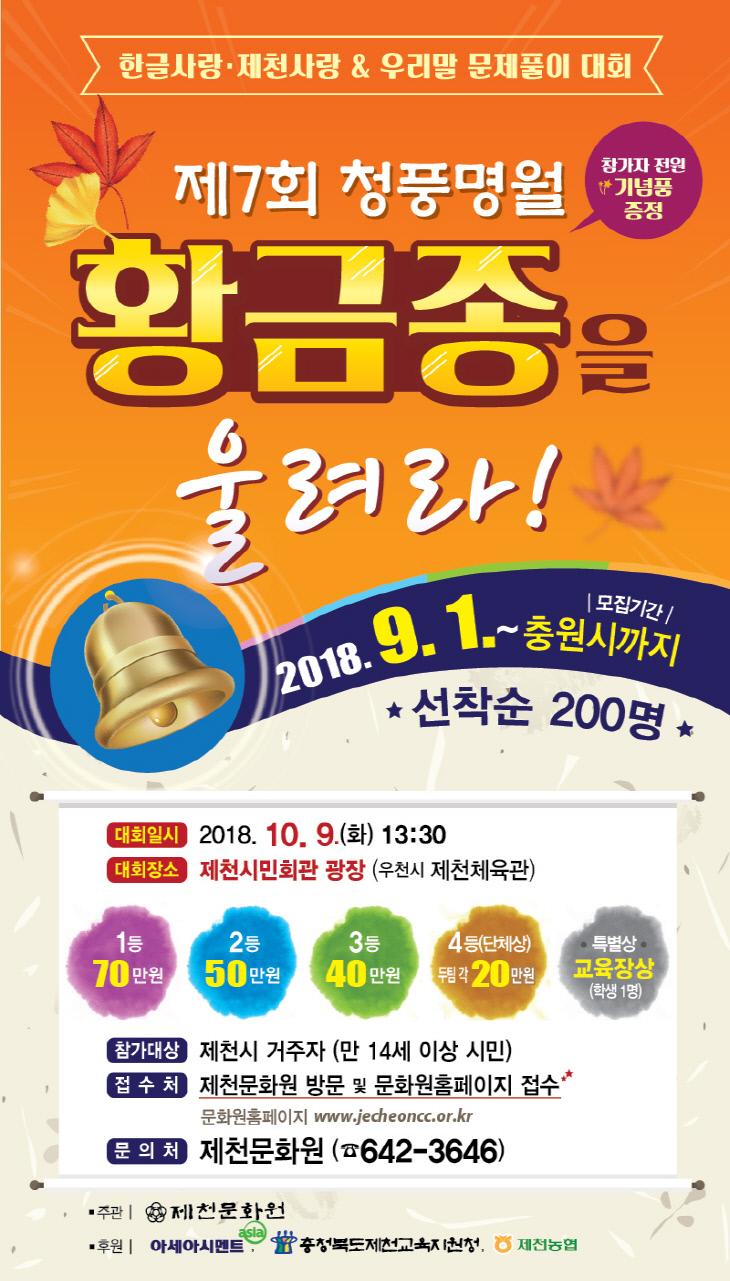 제7회-황금종-모바일