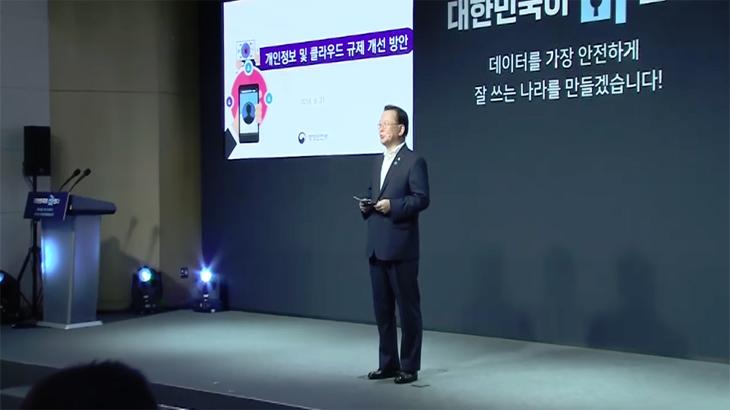 '데이터 경제 활성화 규제혁신'김부겸 장관 발표 하이라이트!