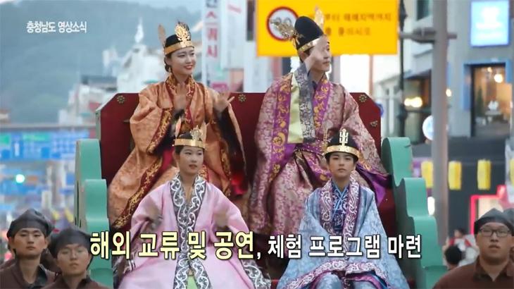 글로벌 축제! 체험형 역사문화축제! 백제문화제가 온다~