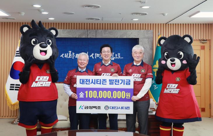 20180912 금성백조 시티즌발전 후원금전달식